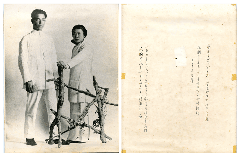 Wedding photo of Wang Jingwei and Chen Bijun (annotated by Ho Mang Hang)