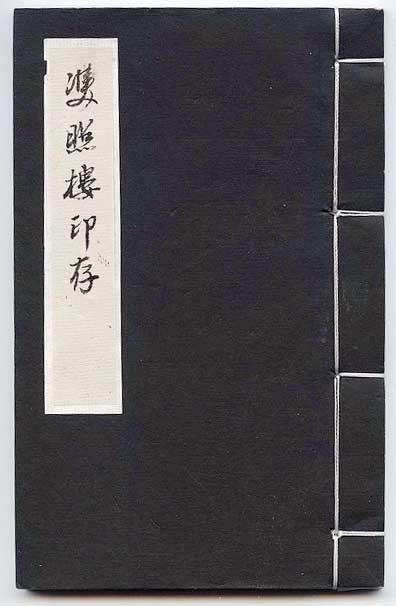 Shuangzhaolou Seal Imprints