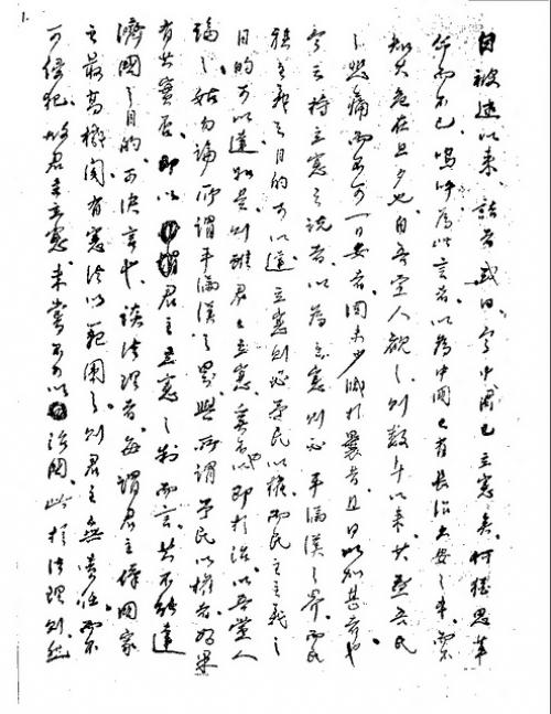 Second testimony, page 1