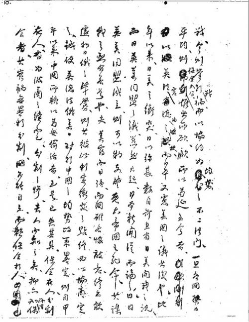 Second testimony, page 10