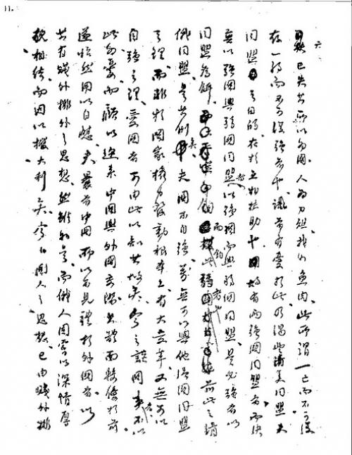 Second testimony, page 11