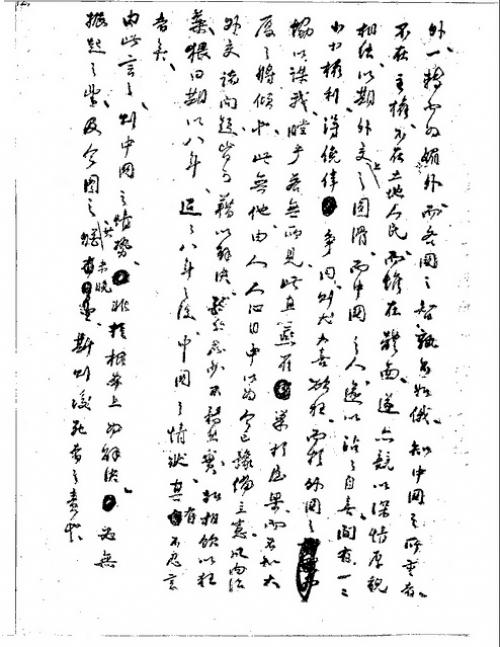 Second testimony, page 12