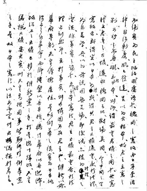 Second testimony, page 3
