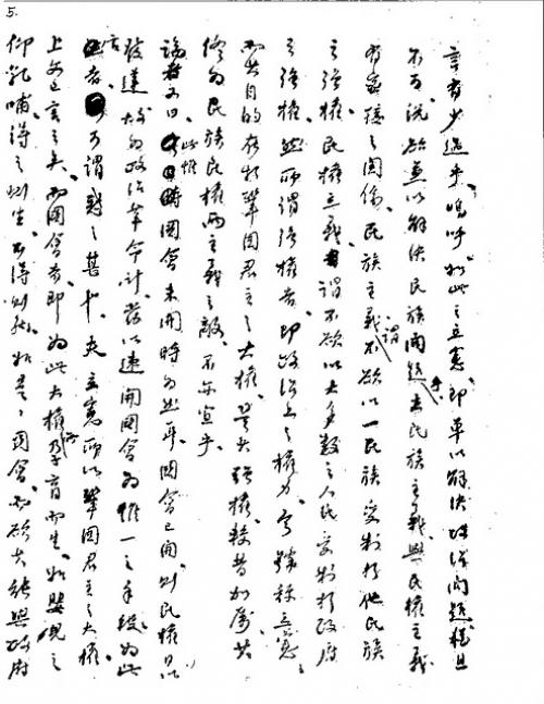 Second testimony, page 5