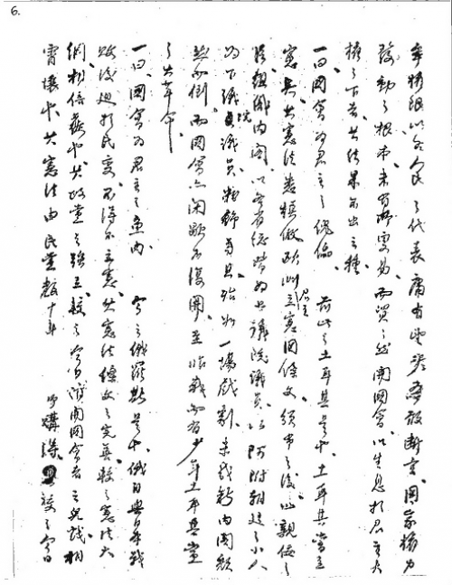 Second testimony, page 6