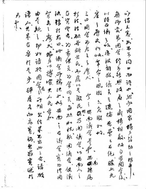Second testimony, page 7