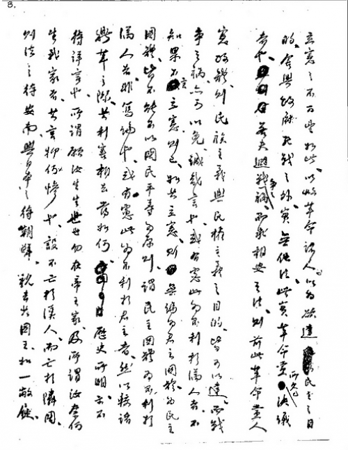 Second testimony, page 8