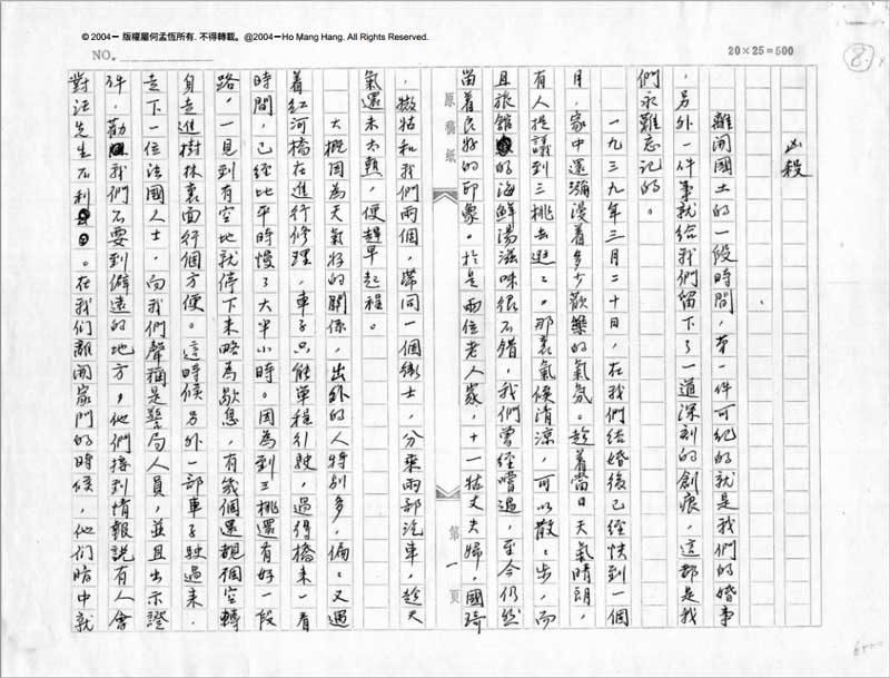 A chapter in Ho Mang Hang's memoirs