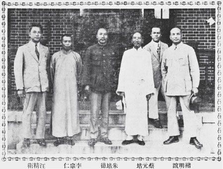 Some key members of the Ninghan group meet on September 19, 1927