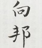 Qu Xiangbang