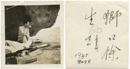 Recuperating from sickness in Laoshan, Qingdao. August, 1935