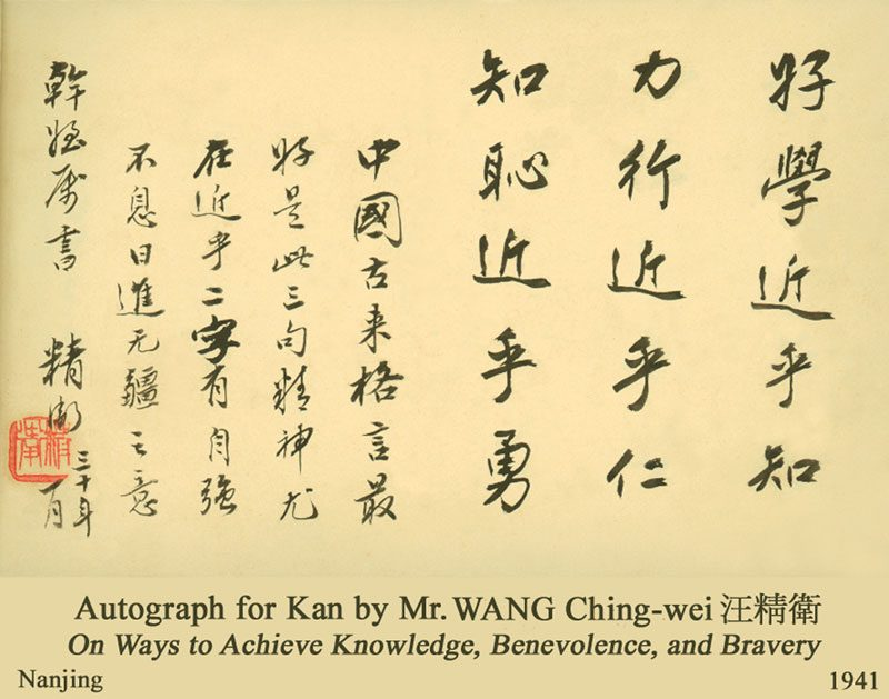 Wang Jingwei wrote words of encouragement to the young Kan Chen in 1941