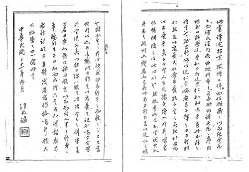 """Wang Jingwei's translation of """"Yangming and Zen"""" was published in 1942"""