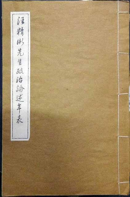Mr. Wang Jingwei's Political Writings and Speeches Timeline