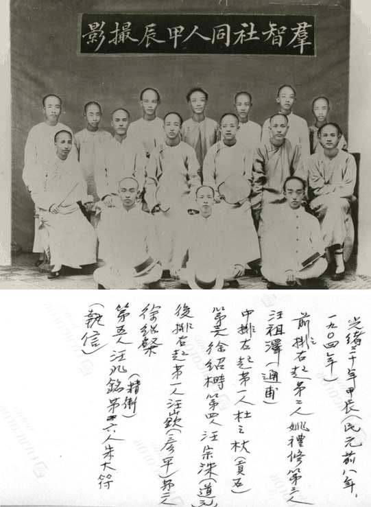 Qunzhishe (Society of Collective Wisdom) (Annotated by Ho Mang Hang)