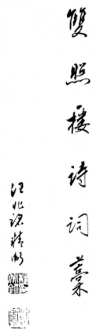 Title page of Shuangzhaolou poetry
