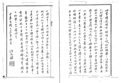 "Wang Jingwei's translation of ""Yangming and Zen"" was published in 1942"
