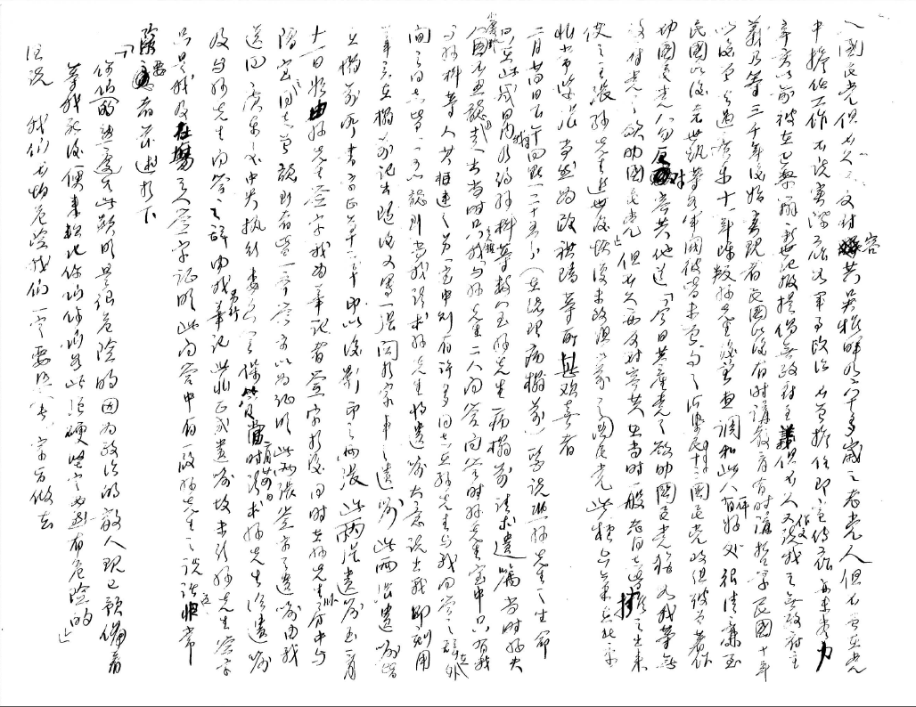 A page from the unfinished draft of Wang Jingwei autobiography, by Wang Jingwei and Zeng Zhongming